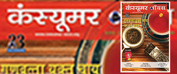 Bi Monthly Hindi Magazine Launched